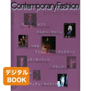 「Contemporary Fashion No.3」1996年1月発行 デジタルBOOK(PDF)版