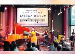 LIVE DVD[2017.6.4リクエストワンマンライブ]