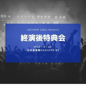 【TRYCREW GILS PROJECT終演後】6/21 定期イベント