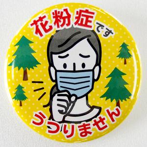 【缶バッジ】花粉症です