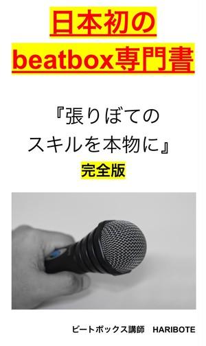 日本初のビートボックス専門テキスト