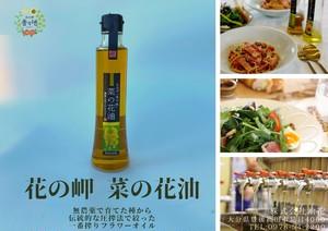 【純国産品種ナナシキブ使用】一番搾り菜の花油 180g