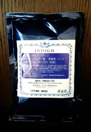 インディゴパウダー 100g