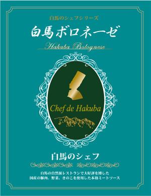 【受注生産】白馬ボロネーゼ 1400袋