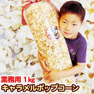【キャラメル味】業務用ポップコーン1kg