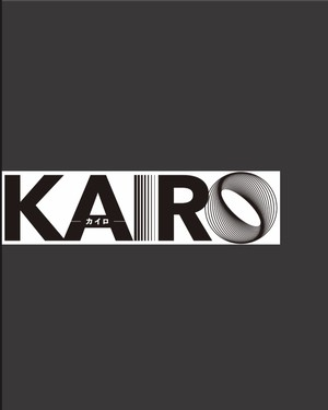 KAIRO  台本