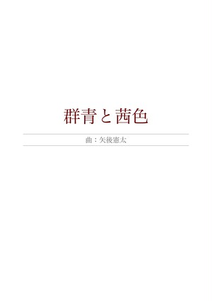 TAB「群青と茜色」Kenta Yago