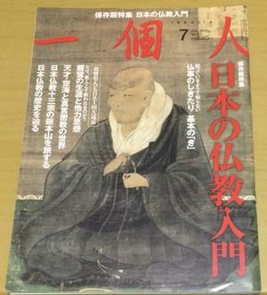 一個人 JUL.2010 No.122 保存版特集:日本の仏教入門(雑誌)