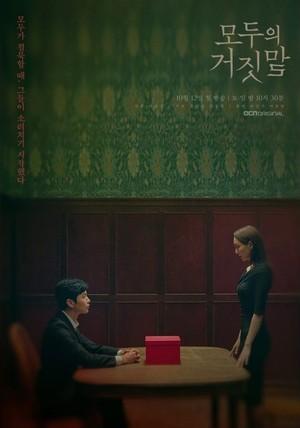 韓国ドラマ【みんなの嘘】Blu-ray版 全16話