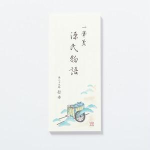 源氏物語一筆箋 第29帖「行幸」