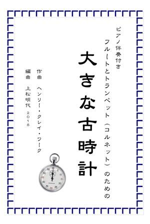 『大きな古時計』フルート、トランペット(コルネット)ピアノ編成