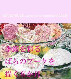 1Day 2018年前半 東京 季節のバラのブーケを描く 1回ずつのお申込みページです。