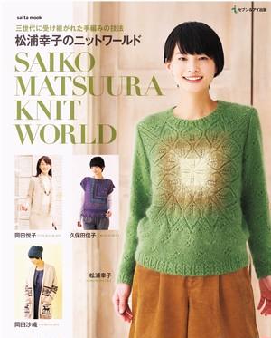 【購入特典付き】 三世代に受け継がれた手編みの技法【50円】合計2冊