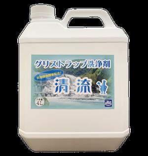 グリストラップ 洗浄剤 清流 4L