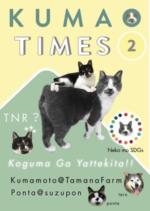 KUMAO TIMES②初回版限定仕様(くまお封筒つき)