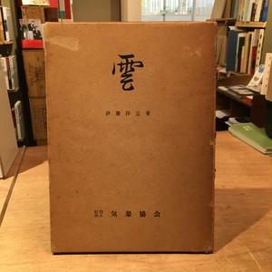 雲/伊藤洋三