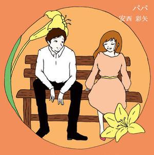 10th single「パパ」