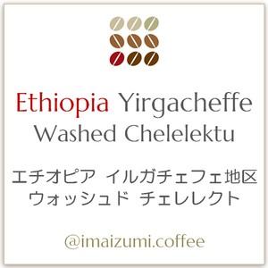 【送料込】エチオピア イルガチェフェ地区 ウォッシュド チェレレクト - Ethiopia Yirgacheffe Washed Chelelektu - 300g(100g×3)