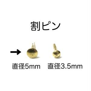 割ピン(直径5mm)タイプ 10個入