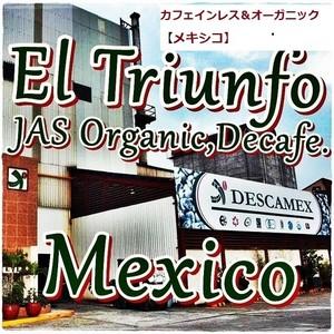 ⑧【送料無料】自家焙煎カフェインレス&オーガニックコーヒー豆200g デカフェ メキシコ