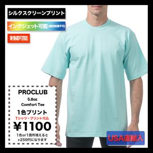 PROCLUB Comfort Short Sleeve Tee (品番PCComfort)