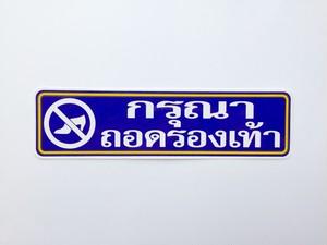 タイ語ステッカー(靴を脱いで下さい)
