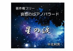 星の涙 哀愁のピアノバラード 中北利男 著作権フリー