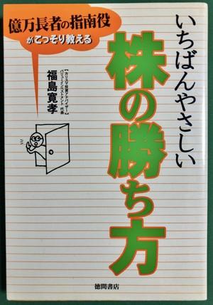 いちばんやさしい株の勝ち方/福島寛孝