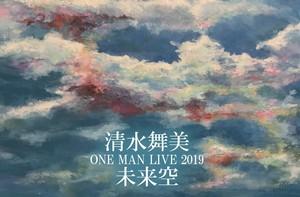 清水舞美4th ONE MAN LIVE「未来空」Blu-ray Disc