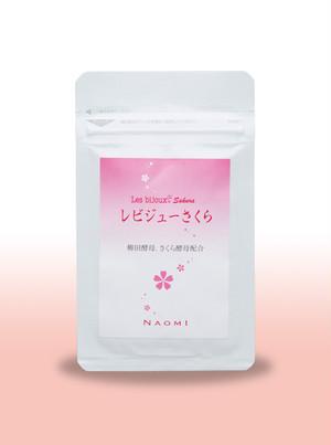 レビジューさくら 柳田酵母. さくら酵母 酒粕醗酵物配合 30粒パック