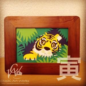 【彫紙アート】トラのキイ~かくれんぼ~