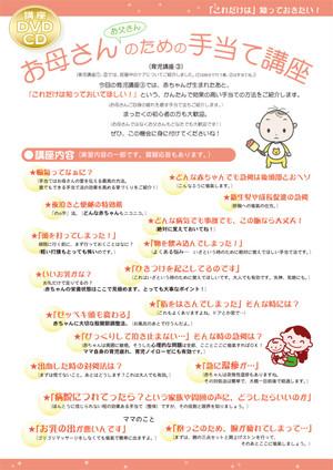 DVD&CD お母さん(お父さん)のための手当講座(育児講座③)