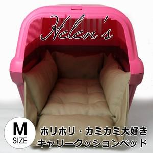 ホリホリ・カミカミ大好きちゃん用 8号帆布生地 キャリークッションベッド モカ色 Mサイズ