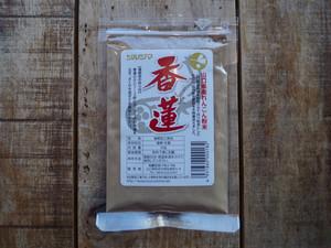 【山口県産れんこん粉末使用】ツルシマ 香蓮 50g