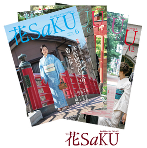和の生活マガジン「花saku」1年間購読
