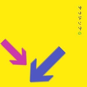 【特典】アスナロサイエンス / ダウジングG