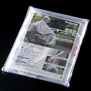車イス用レインコート(ピローレーシング社製)