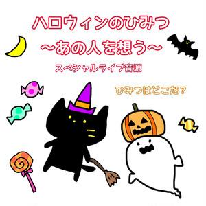 【40枚限定CD】ハロウィンのひみつ~あの人を想う~