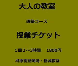大人チケット(通塾)2~3時間(5/6まで休業中です)