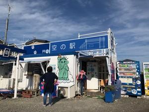 1000円で応援コース 空の駅プロジェクト