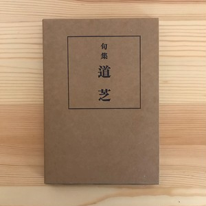道芝(名著復刻詩歌文学館 山茶花セット) / 久保田万太郎(著)