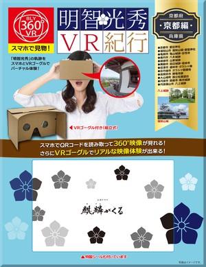 明智光秀VR紀行:京都編