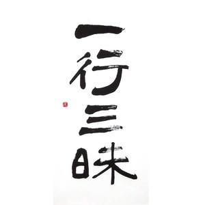 【道口久美子】「一行三昧(いちぎょうざんまい)」