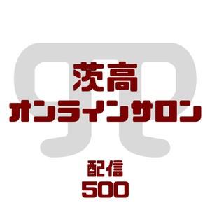 【配信チケット】茨木高校オンラインサロン・配信500