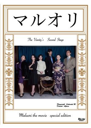 マルオリ Blu-ray