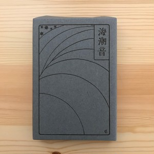 海潮音(名著復刻全集) / 上田敏(著)