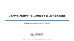 2020年11月通信サービスの料金と容量に関する実態調査