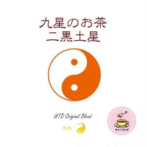 九星のお茶 二黒土星(ティーバッグタイプ)