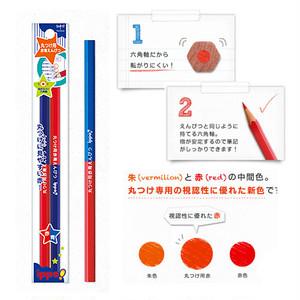 「赤青鉛筆」を持ち歩こう!