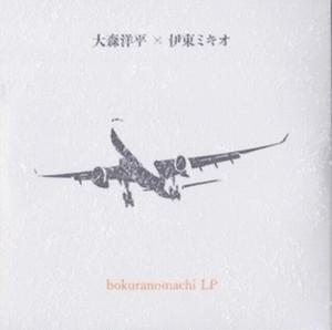 大森洋平×伊東ミキオ / 僕らの街LP